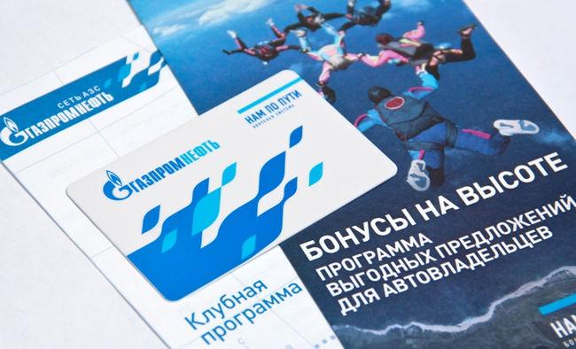 Обзор дисконтной накопительной карты от Газпрома