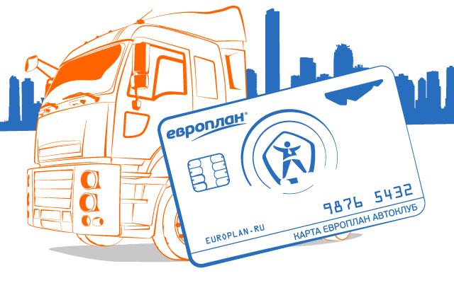 Дебетовая карта «Европлан»: преимущества, недостатки, услуги