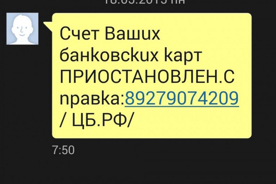 СМС: действие вашей банковской карты приостановлено