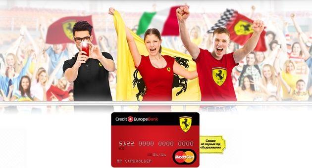 Карта Ferrari Кредит Европа Банка: очередное решение для автолюбителей