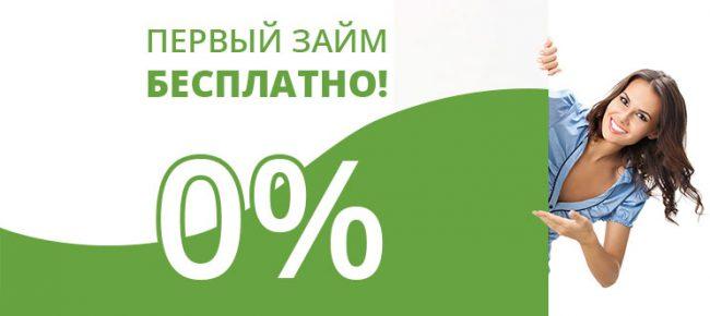 Займ на карту под 0 процентов: получаем первый займ