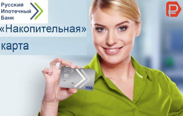 Дебетовые карты от Русского Ипотечного Банка
