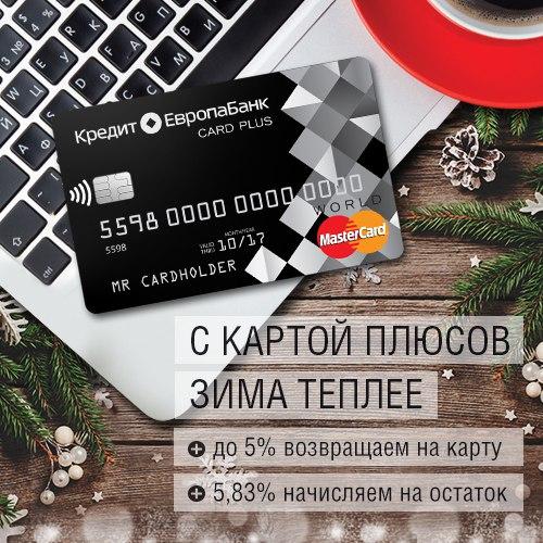 Обзор Card Plus (Карта плюсов) от Кредит Европа Банка