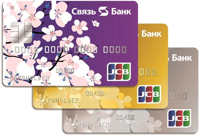 Обзор дебетовых карт «Связь-Банка»: все виды и условия