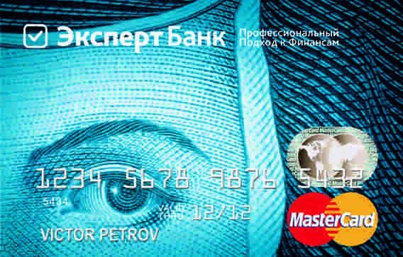 Эксперт Банк: дебетовая карта, преимущества, виды, условия