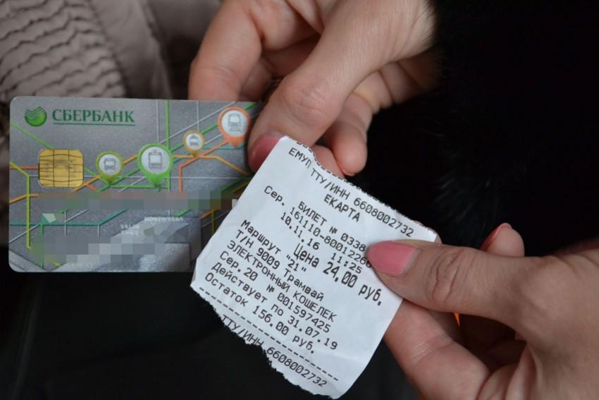Дебетовая карта с транспортным приложением