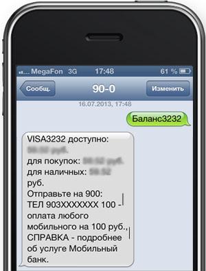 Как узнать баланс карты Сбербанка: интернет, СМС, телефон, банкомат