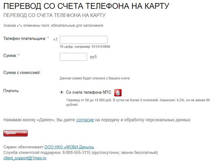 Изображение - Перевод с телефона на карту сбербанка 1-2