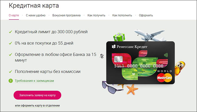 кредитные карты банка ренессанс кредит