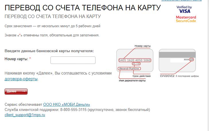 Изображение - Перевод с телефона на карту сбербанка 2-2