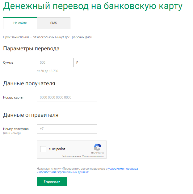 Изображение - Перевод с телефона на карту сбербанка 3-1