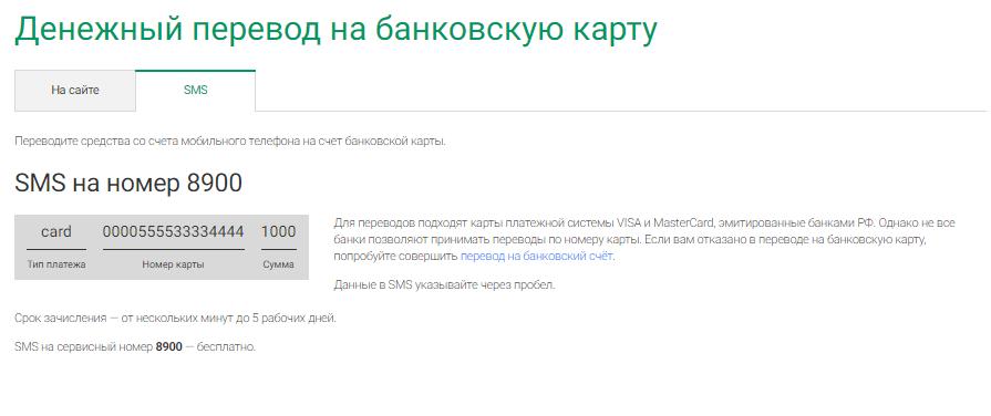Перевод с телефона на карту Сбербанка: по номеру карты или телефона
