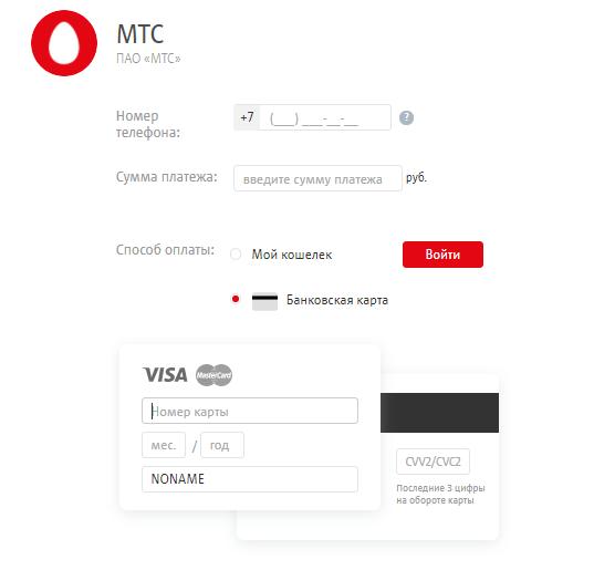 Положить деньги на Теле2 и другие операторы с банковской карты