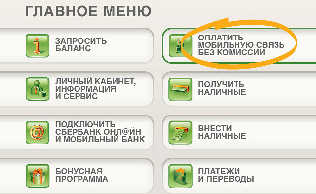 Оплатить Теле2 банковской картой: без комиссии, через интернет или телефон, картой Сбербанка