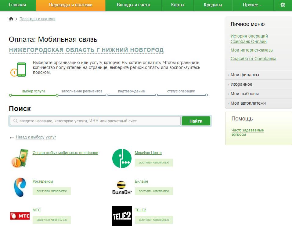 Пополнить счет Мегафона с банковской карты: оплата баланса через интернет без комиссии