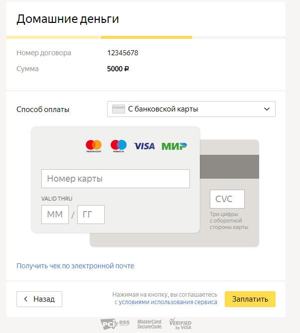 Погасить займ Домашние деньги банковской картой: полный обзор