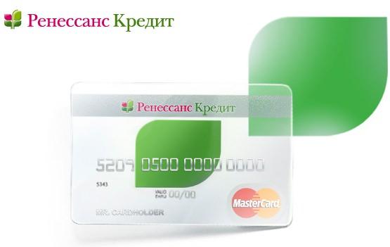 Ренессанс займ: виртуальная карта с кредитным лимитом