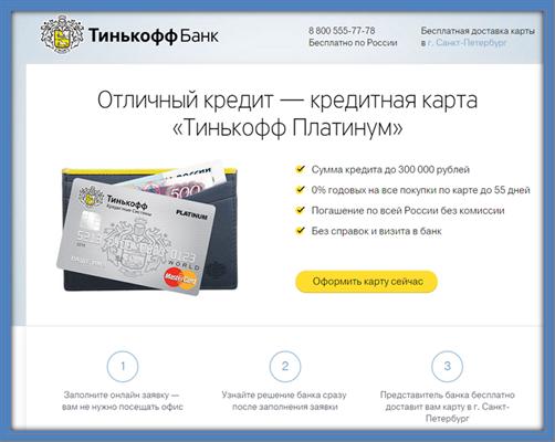 Как оформить кредитную карту по телефону?