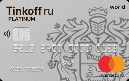 Подборка кредитных карт для тех, у кого плохая кредитная история