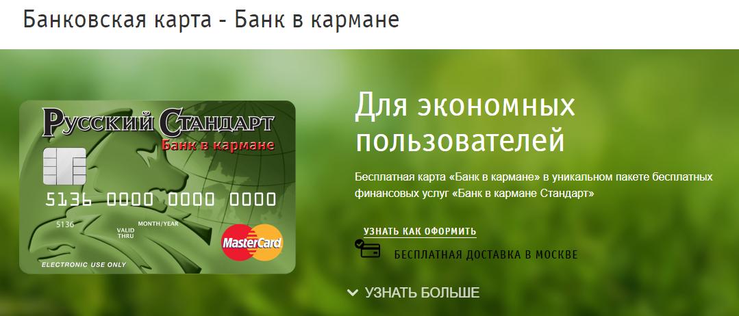 [Вопросы] Русский Стандарт: карта «Банк в кармане», условия