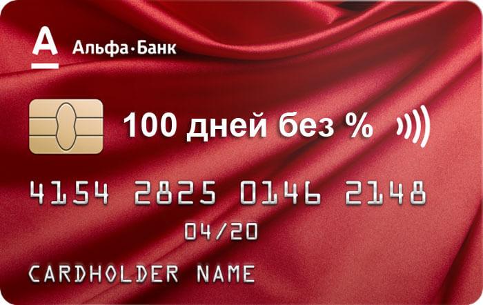 Кредитные карты с большим льготным периодом: подборка ТОП5 карт