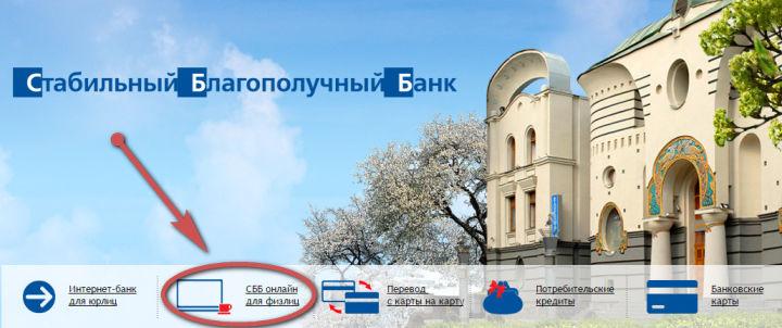 Как проверить баланс карты СаровБизнесБанк: через телефон и не только