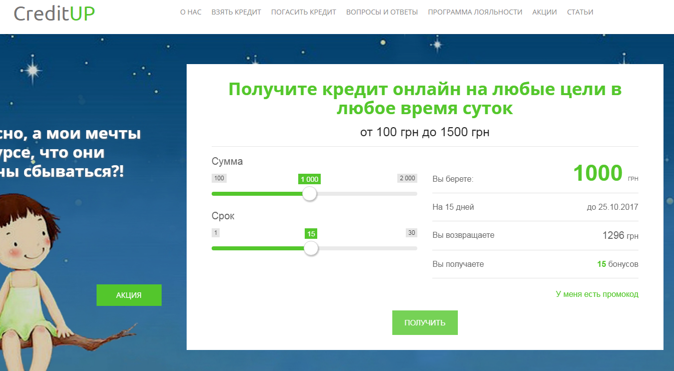 Кредит УП на карту (Credit UP, МФО в Украине)