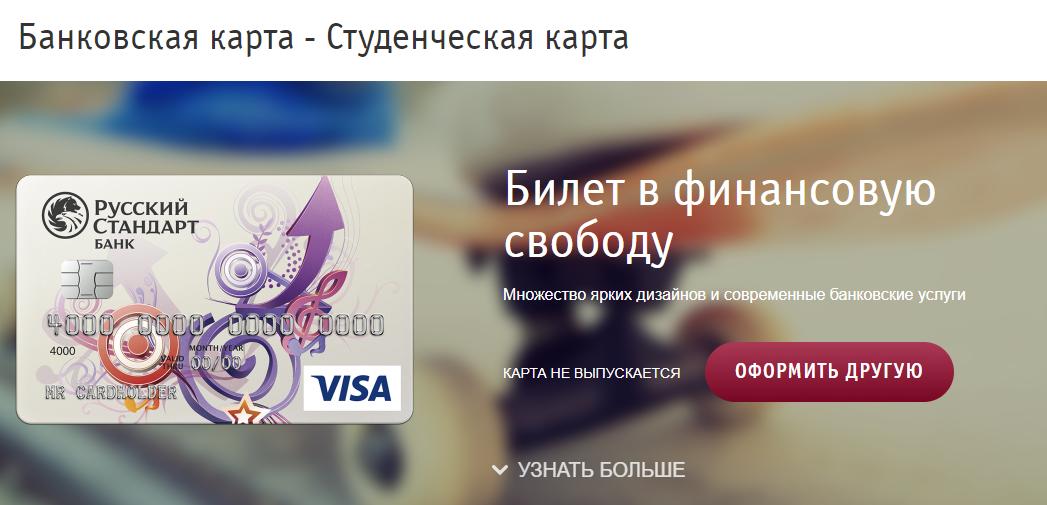 Банк Русский Стандарт: Студенческая карта