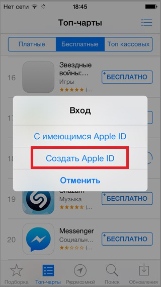 Как зарегистрироваться в Apple ID и iTunes без кредитной карты?