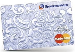 Подборка интересных виртуальных кредитных карт для наших читателей