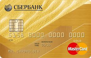 Все тайны золотых карт от Сбербанка, или все тайное явно