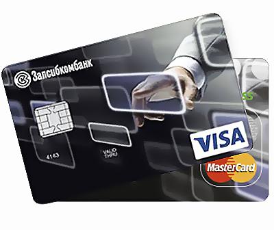 Запсибкомбанк: кредитная карта, обзор доступных решений