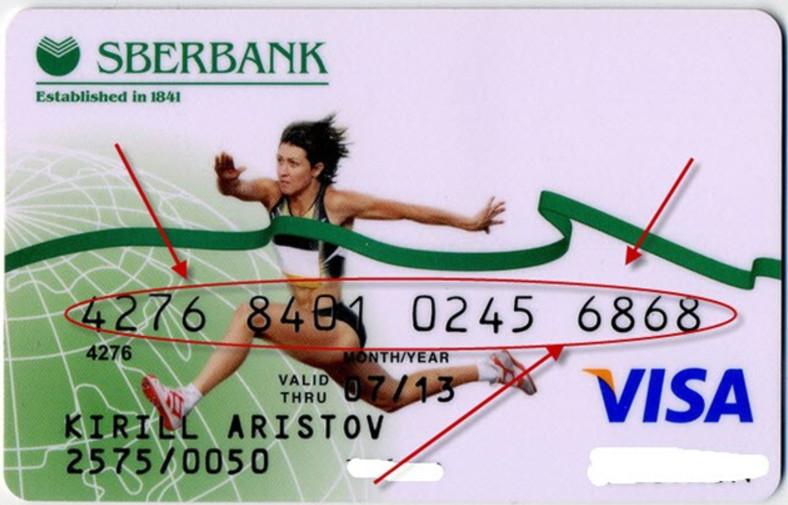 Где посмотреть номер карты Сбербанка