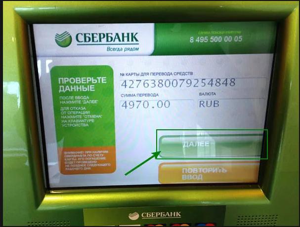 5 главных способов перевода денег на карту Сбербанка