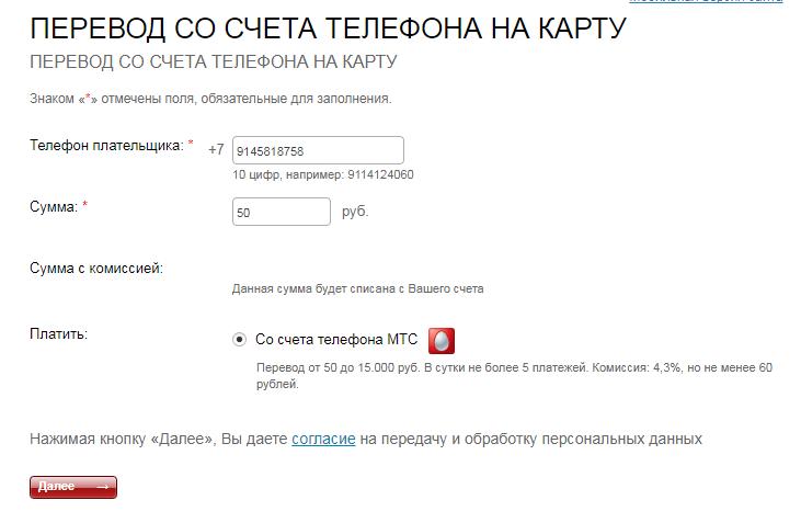 Как перевести деньги с телефона на карту: Билайн, МТС, Мегафон, Tele2