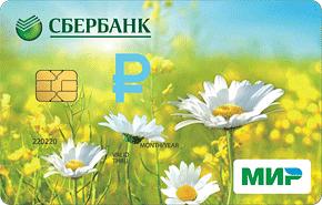 Специально для пенсионеров – обзор пенсионных карт Сбербанка