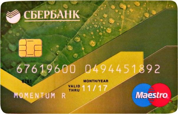 15, 16, 17, 18 или 19 цифр на номере карты Сбербанка – сколько их там?