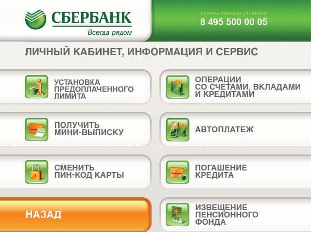 Окно Банкомата Сбербанка