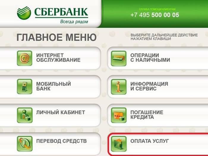 Главная банкомата Сбербанка