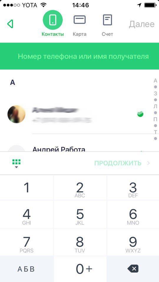 Делаем переводы на карту Сбербанка по номеру мобильного телефона