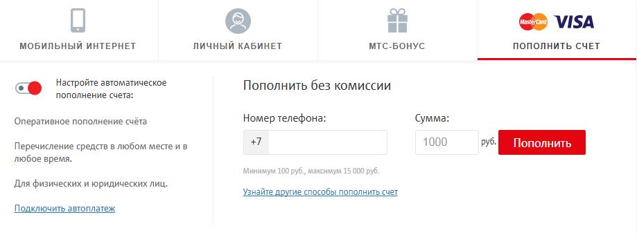 Краткая информация по оплате ВСЕХ операторов без комиссии с карты