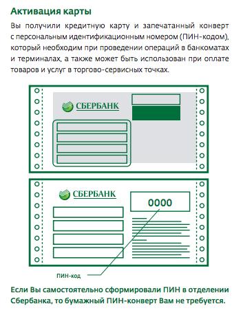 Пин-код в конверте
