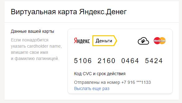 Полный обзор виртуальной карты Яндекс Деньги