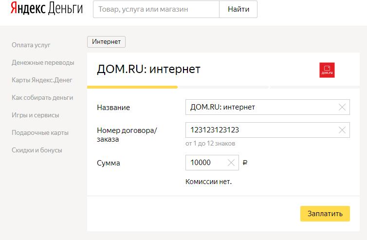 21 способ оплаты услуг связи ДОМ.РУ банковской картой