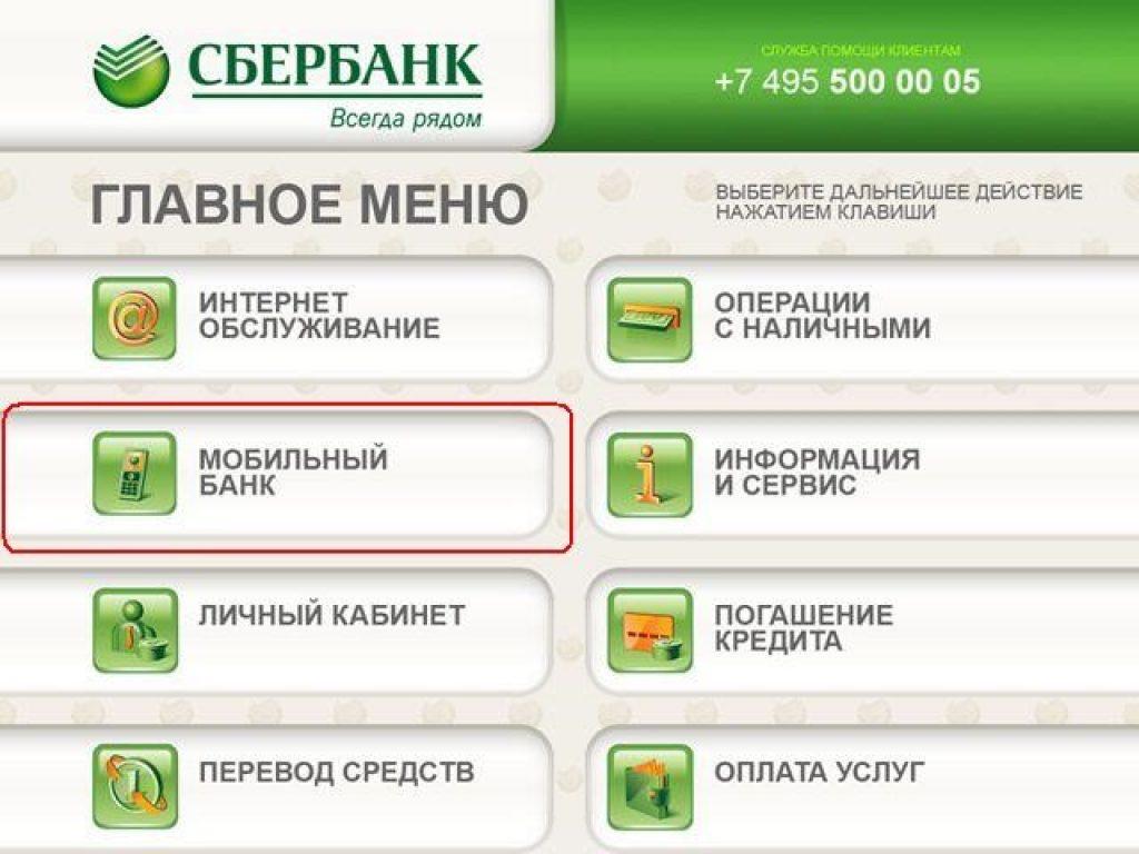 3 удобных способа подключить карту к мобильному банку