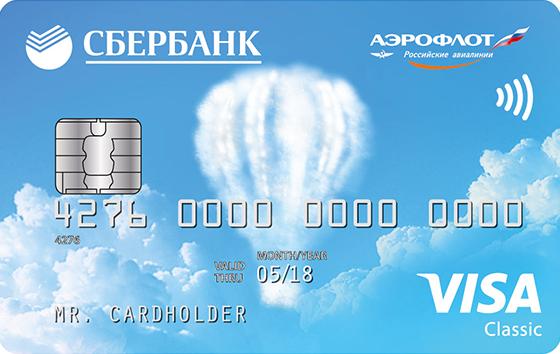 Карты Сбербанк «Аэрофлот» - бонусные решения для любителей летать