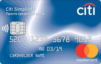 Кредитная карта от Ситибанка: доступные кредитки и их условия