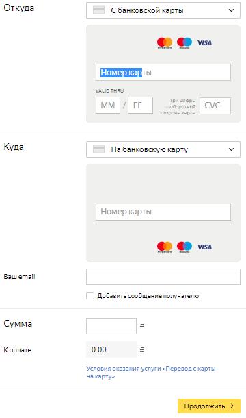 Яндекс: перевод с карты на карту, инструкция, премудрости, опыт