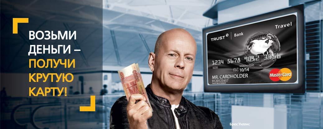 Кредитные карты Траст Банка: делаем обзор всех карточек