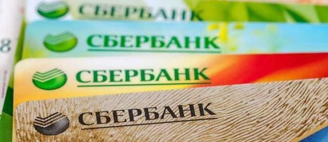 Кредиты Сбербанка держателям зарплатных карт (физические лица)